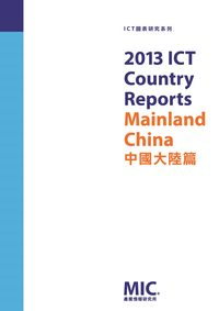 2013 ICT country reports- 中国大陆篇