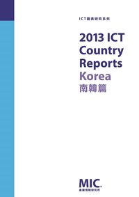 2013 ICT country reports- 南韩篇